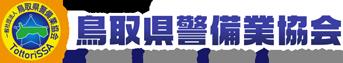 一般社団法人 鳥取県警備業協会