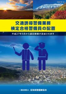 鳥取県警備業協会_交通誘導パンフレット_ページ_1